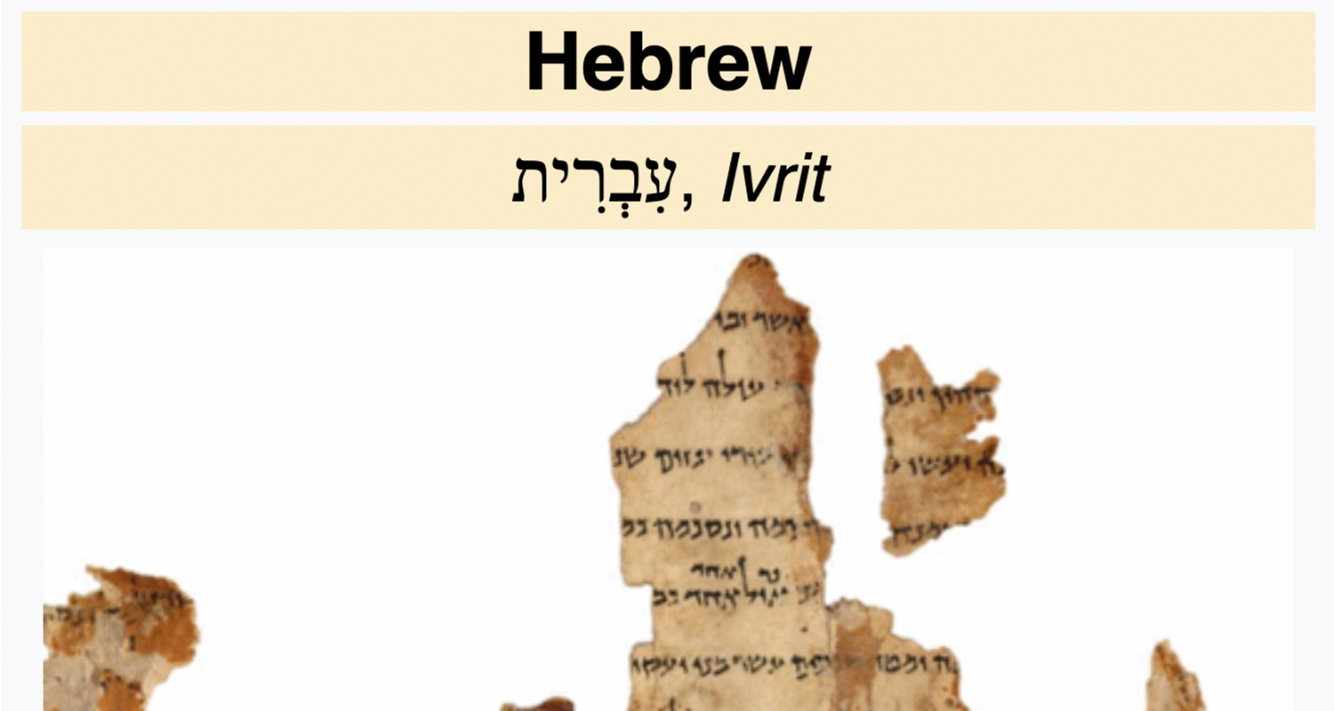 עִבְרִית Hebrew language